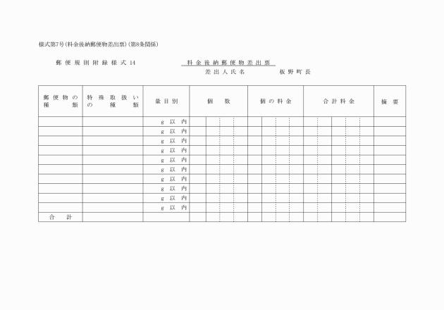 物差 (ものさし) - Japanese-Eng...